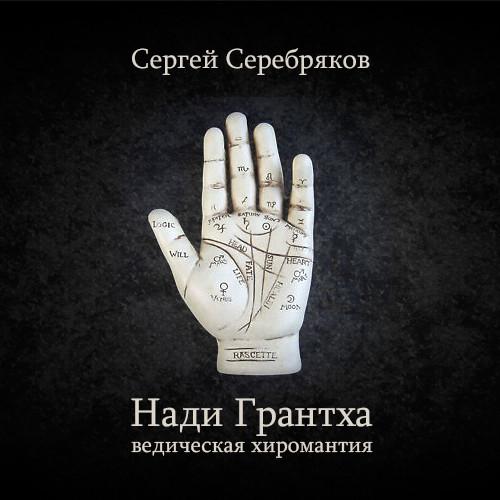 Сергей Серебряков - Ведическая чушь - Нади Грантха